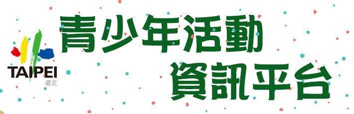 臺北市青少年活動資訊平台[開啟新連結][開啟新連結]